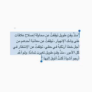 اقتباسات E Nosh Instagram Photos And Videos Words Quotes Quotes Words
