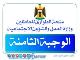 اسماء المشمولين بالرعاية الاجتماعية 2020 وزارة العمل والشؤون الاجتماعية العراقية In 2020 Couple Photos Photo Scenes