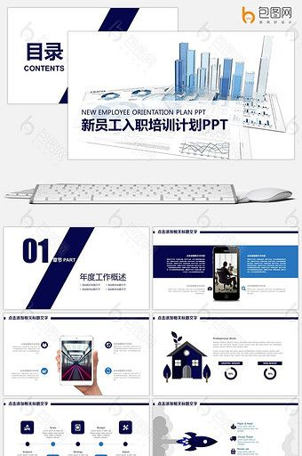 Blue Minimalist New Employee Induction Training Plan Ppt Template Powerpoint Pptx Free Download Pikbest Powerpoint Induction Training Free Download Photoshop