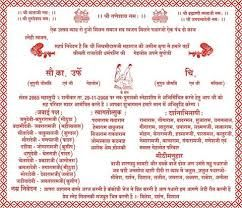 Hindu Wedding Card Matter In Hindi For Daughter With Images