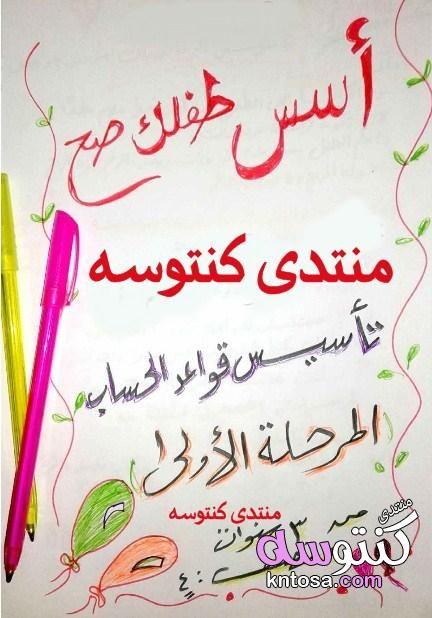 بالصور قواعد تأسيس الرياضيات تعلم الرياضيات بسهولة اساسيات الرياضيات للمبتدئين تاسيس رياضيات ابتدائي Arabic Calligraphy Calligraphy