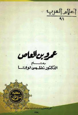 عمرو بن العاص نظمي لوقا Pdf Arabic Books Books Arabic Calligraphy