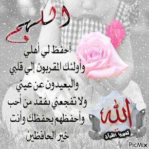 Pin By Nadia K On Mes Enregistrements Pics Arabic Calligraphy Jumma Mubarak