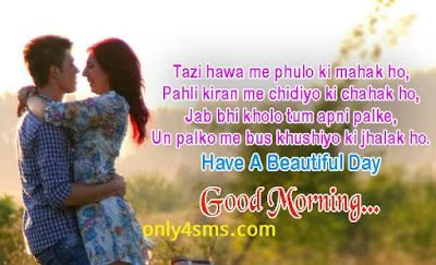 Good morning sms in Hindi, sweet good morning sms in Hindi, short,  romantic, lovely, best good … | Good morning love sms, Morning images in  hindi, Good morning love