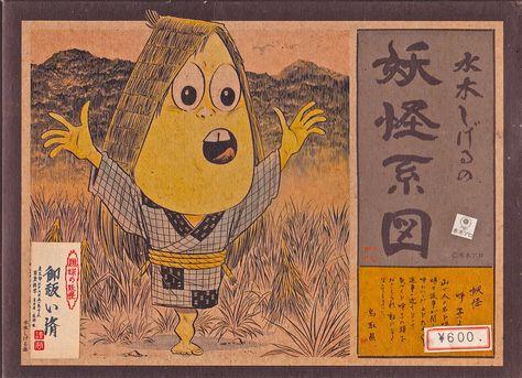 Japanese KAPPA model kit Nitto Japan SHIGERU MIZUKI
