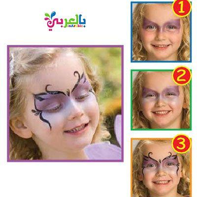 رسومات على وجوه الاطفال سهلة للبنات افكار حفلات للاطفال بالعربي نتعلم Carnival Face Paint Face Carnival