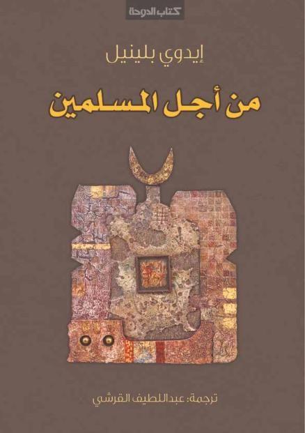 من أجل المسلمين Free Download Borrow And Streaming Internet Archive Ebooks Free Books Books Book Of Life