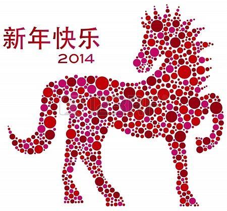 carte de voeux 2014 cheval