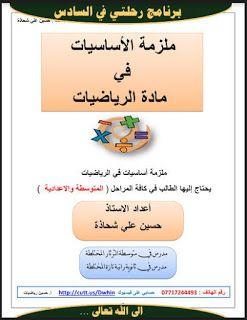 تحميل كتاب أساسيات الرياضيات للمرحلة المتوسطة والإعدادية Pdf Mathematics Place Card Holders Card Holder