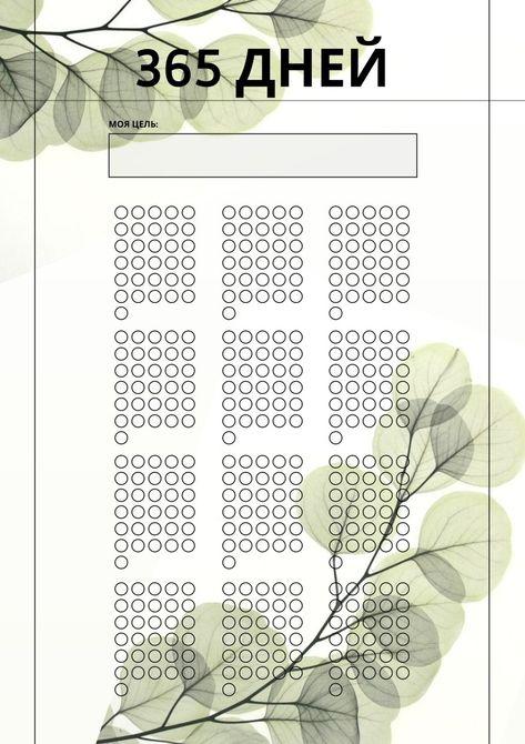 картинка чек лист и календарь входящие набор