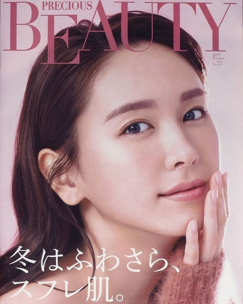 KOSE Precious Beauty No.77 . #新垣結衣 #aragakiyui #ガッキー#雪肌精 The post @新垣結衣: KOSE Precious Beauty No.77 . #新垣結衣 #aragakiyui #ガッキー#雪肌精… appeared first on Wacoca.