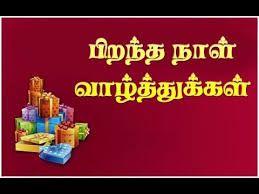 Happy Birthday Greetings In Tamil Language க க ன பட