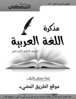 مذكرة لغة عربية للصف الثاني الابتدائي الترم الثاني منهج 2020 مذكرة المصطفى عربي ثانيه ابتدائي English Reading Reading Oio