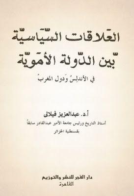 العلاقات السياسية بين الدولة الأموية في الأندلس ودول المغرب عبد العزيز فيلالي Pdf
