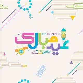 صور عيد الفطر 2020 اجمل صور تهنئة لعيد الفطر المبارك Eid Mubarak Seamless Patterns Eid Mubarak Greetings