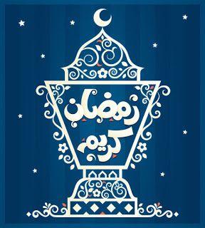 تهنئة رمضان 2021 بطاقات معايدة بمناسبة شهر رمضان Hand Lettering Alphabet Ramadan Islamic Artwork