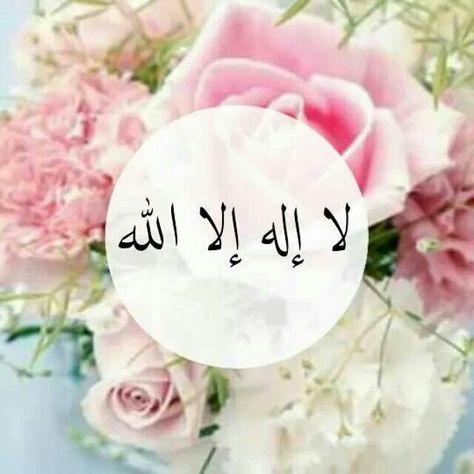 Pin By Gudiya Asmar On و لـذكر الله أكبر 2 Beautiful Islamic Quotes Islamic Wallpaper Islamic Images