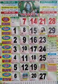 Hindi Panchang Calendar 2019 Hindu Calendar 2019 New 2019 Calendar Hindi Chhuti Days List Holidays Lisrt 2019 Panchang Calendar Hindi Calendar Hindu Panchang