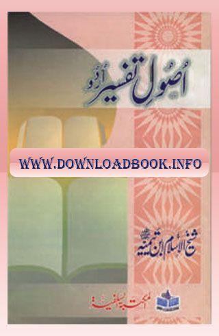 Usool e Tafseer Urdu By Ahmad bin Abdul Haleem Ibn Taimiya