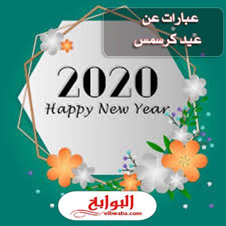 عبارات عن عيد كرسمس 2020 Happy New Year Happy New Happy