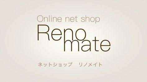 愛知県名古屋市中区の松本塗料株式会社です!  弊社のインターネット通販サイトRenomate(リノメイト)がオープン致しました。  フリース壁紙やDIY関係商材、インクジェットメディアやラミネート、塗料など幅広く取り扱いしております。  今後も新商品をどんどん増やしていきます。  プロフィールトップのURLからアクセス出来ます。  宜しくお願い致します。  #プロッター #看板 #看板屋 #看板制作 #サイン #塗料 #塗料販売 #ラミネート #カッティングシート #メディア #3m #ダイノック #ガラスフィルム #飛散防止 #サイン業界 #スコッチカル #ステッカー #ステッカー制作 #フィルム #ペンキ #ペンキ屋 #壁紙 #diy #壁紙diy #壁紙クロス #シート #切り文字 #板金 #板金塗装 #プリンター