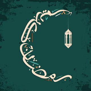 صور رمضان 2021 بطاقات تهنئة لشهر رمضان المبارك Stock Photos Design Beautiful Moon Art