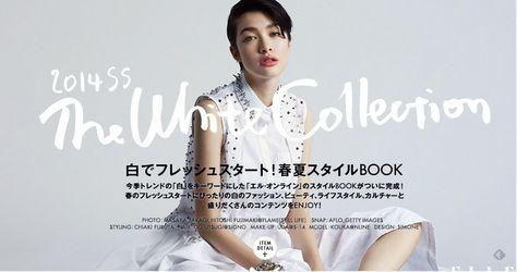 ELLE】2014春夏ファッションSTYLE BOOK エル・オンライン