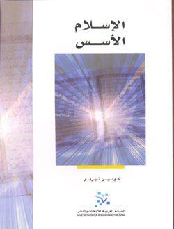 قراءة وتحميل موسوعة مصر القديمةpdf ل سليم حسن Learning Books Islam