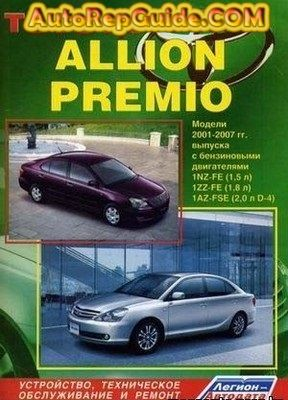Download Free Toyota Allion Premio 2001 2007 Repair Manual Image By Autorepguide Com Toyota Repair Manuals Medical Clinic Design