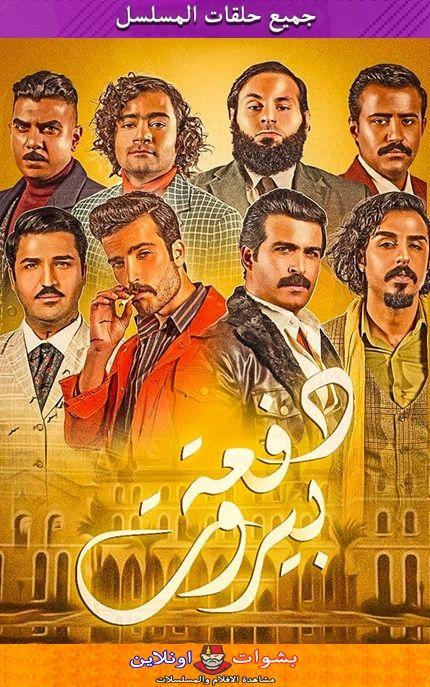مشاهدة وتحميل جميع حلقات مسلسل دفعة بيروت Movies Movie Posters Poster