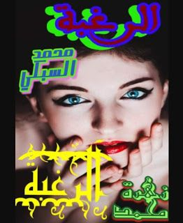 مدونة دار مصر رواية الرغبة كاملة جميع فصول الرواية بقلم زهرة ا In 2021 Blog Movie Posters Fll
