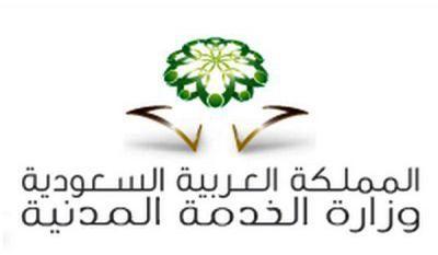 وزير الخدمة المدنية يدشن البرنامج الوطني للتأهيل والتدريب Government Jobs Employment New Job