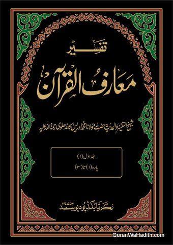 Maariful Quran Idrees Kandhalvi 8 Vols معارف القرآن مولانا ادریس کاندھلوی Quran Book Free Pdf Books Free Books Download