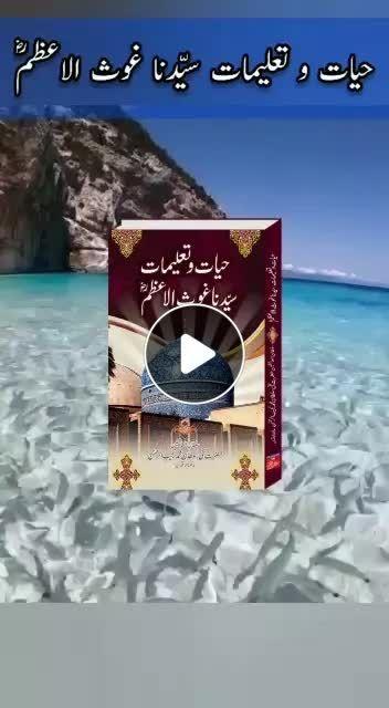 Pin By Khanqah Sarwari Qadri On Tik Tok Videos In 2021 Add Music Instagram Music Videos