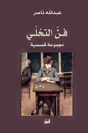 فن التخلي By عبدالله ناصر Ebooks Free Books Books Fiction Books Worth Reading