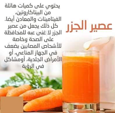 فوائد الجزر Food Fruit Healthy