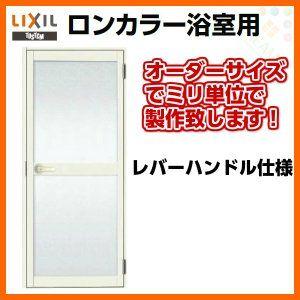 浴室ドア 枠付 オーダーサイズ レバーハンドル仕様 樹脂パネル Lixil