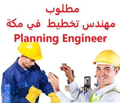 وظائف شاغرة في السعودية وظائف السعودية مطلوب مهندس تخطيط في مكة Planning Electrical Engineering Mechanical Technician Manufacturing Engineering