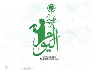 صور تهنئة اليوم الوطني 89 اعمال بالصور عن اليوم الوطني السعودي S Love Images National Days In September National Day Saudi