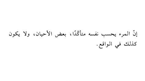 الغريب آلبير كامو Arabic Quotes Words Quotes Quotations