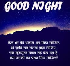 Good Hindi Shayari Good Night Images Photo Pictures Good Night Image Good Night Thoughts Good Night Quotes