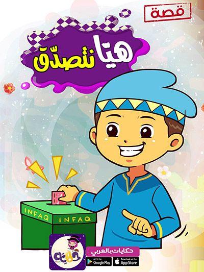 هيا نتصدق قصة عن الصدقة للاطفال قصيرة بالصور تطبيق حكايات بالعربي In 2021 Pre Writing Activities Arabic Kids Writing Activities