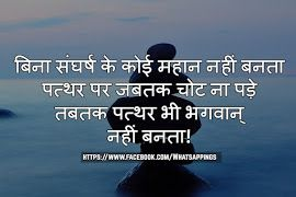 Best Success Meaningful Motivational Hindi Images Inspirational
