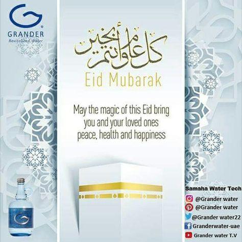 بمناسبة عيد الاضحى المبارك نتقدم بالتهنئة و كل عام وانتم