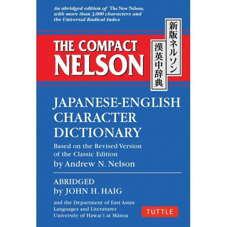 The Compact Nelson Japanese English Character Dictionary Paperback Walmart Com English Characters Learn Japanese Japanese