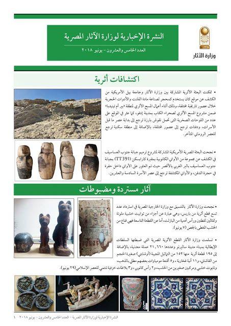 م أحمد سويلم النشرة الاخبارية لوزارة الآثار العدد الخامس وا Art Screenshots