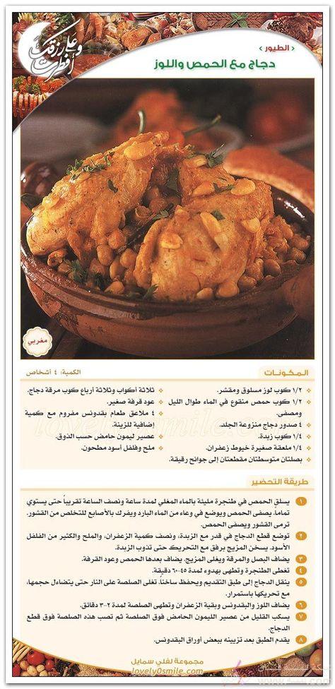بالصور اطباق رمضان 2020 منوعه من اكلات رمضان 2020 الصفحة العربية In 2020 Cooking Recipes Desserts Ramadan Recipes Arabic Food