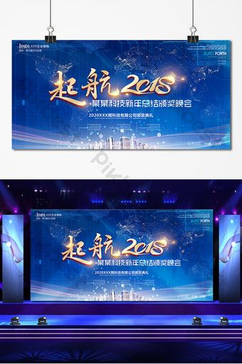 Blue Technology Set Sail 2018 Corporate Annual Conference Exhibition Board Download Psd Free Download Pikbest In 2020 Templates Summit Conference Set Sail