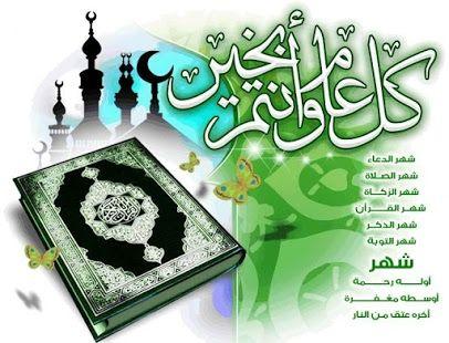 نتيجة بحث الصور عن أدعيه رمضان 2018 Ramadan Wishes Images Ramadan Wishes Wishes Images