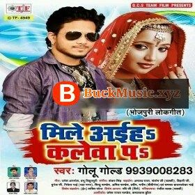 Mile aiha kalewa pa Golu gold new bhojpuri mp3 song | Mp3 song, Songs, Mp3  song download